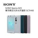 SONY Xperia XZ2 專用觸控式時尚保護殼 SCTH40 黑 [分期零利率]
