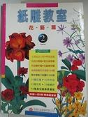 【書寶二手書T6/設計_E56】紙雕教室-花藝篇