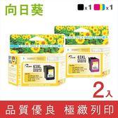 [Sunflower 向日葵]for HP NO.63XL / 1黑1彩高容量超值組 (F6U64AA+F6U63AA) 環保墨水匣