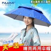 折疊傘 雙層防風防雨釣魚傘帽頭戴式雨傘防曬折疊頭頂雨傘帽戶外遮陽垂釣 免運快速出貨