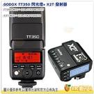神牛 Godox TT350 微單機頂閃光燈 + X2T 發射器 開年公司貨 TT350 TTL 2.4G無線