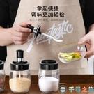 2個裝 調料盒玻璃調料瓶廚房鹽罐調料罐子...