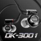 [ 平廣 ] 達音科 DUNU DK-3001 耳道式 耳機 4單體 送升級線 台灣公司貨保固1年 DN DK3001