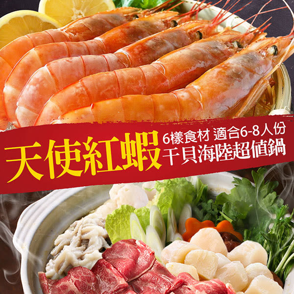 【免運】極鮮天使紅蝦干貝海陸鍋