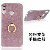 華碩 Zenfone Live ZB501KL 手機殼 閃粉殼 指環支架 TPU軟殼 超薄 保護殼 矽膠 保護套 手機支架