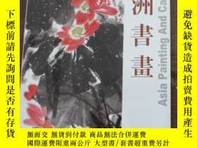 二手書博民逛書店亞洲書畫(2004年3期罕見總第4期)Y23809 亞洲書畫研究