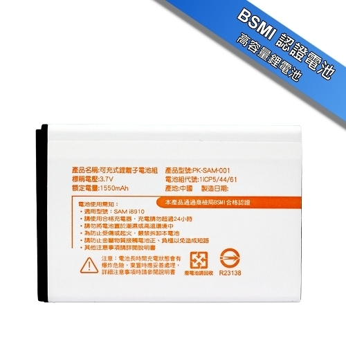 Koopin 認證版高容量防爆鋰電池 SAMSUNG Indulge R910/Transform M920