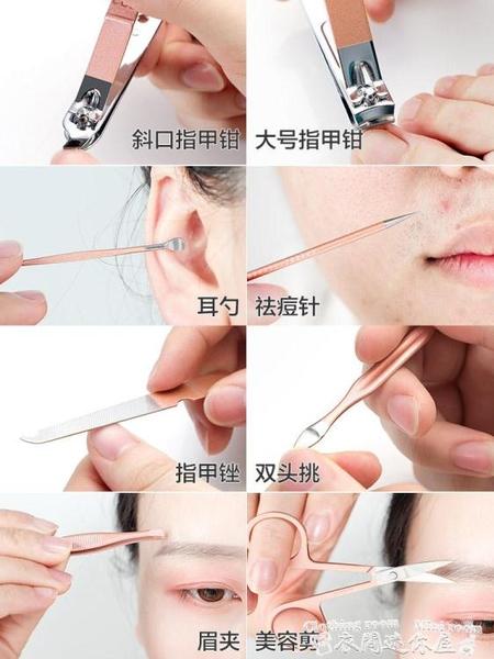 修甲工具指甲刀套裝女家用修剪腳趾甲修甲全套工具指甲鉗眉夾掏耳勺SL 迷你屋