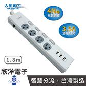 太星電工 延長線 3.5A 3USB 3孔4開4插 1.8m USB充電延長線 (OCP44306) 電腦/手機/平板/行動電源/藍芽耳機