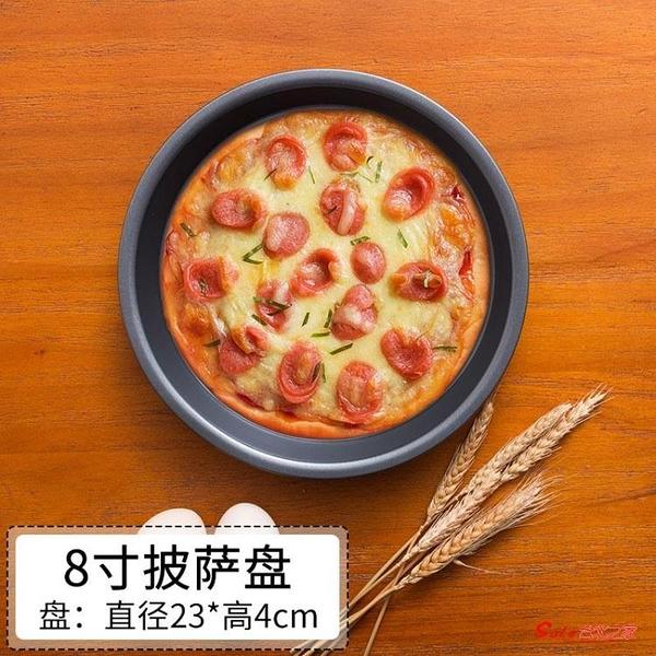 披薩盤 魔幻廚房披薩盤烤盤家用烘焙烤箱6/7/8/9寸圓形pizza套裝蛋糕模具T 1色 快速出貨