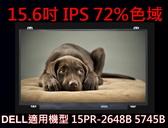 筆電 液晶面板 DELL 戴爾 15PR-2648B 5745B 5645B 15.6吋 IPS 螢幕 更換 維修