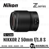Nikon NIKKOR Z 50mm f/1.8 S Z接環 定焦鏡頭 公司貨 *上網登錄送郵政禮券(至2021/3/31止)
