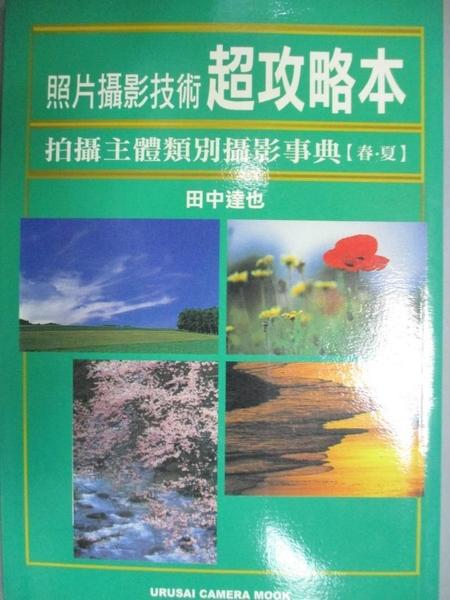 【書寶二手書T4/攝影_C6N】拍攝主題類別攝影事典(春.夏)_田中達也