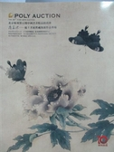 【書寶二手書T9/收藏_YAH】POLY保利_露華濃-滬上名家舊藏海派作品專場