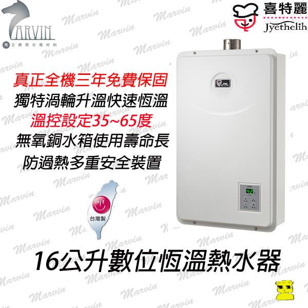 喜特麗熱水器 JT-H1632 16公升 FE強制排氣瓦斯熱水器(新品上市) 全機三年免費保固 水電DIY