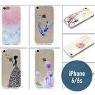 iPhone 6/6S (4.7吋) 彩...