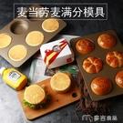 蛋糕模具海外烘焙模具2件套帶蓋子英式麥芬面包模6杯漢堡模具麥滿分模 【快速出貨】