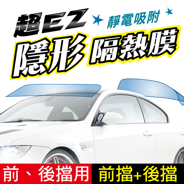 CarLife:: 超EZ【隱形隔熱膜】隱形靜電隔熱紙- 前擋+後擋- (2入/組)-含工具組