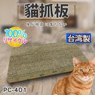 四個工作天出貨除了缺貨》ABWEE》台灣製造PC-401貓抓板-40*20*3cm