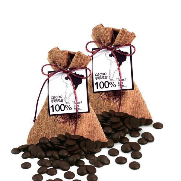 【Diva Life】鈕扣巧克力 巴西100% 雙包裝(比利時純巧克力)