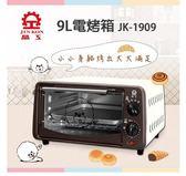 現貨 【晶工牌】9L電烤箱 JK-1909  3C公社