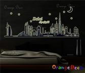 壁貼【橘果設計】夜光杜拜剪影 DIY組合壁貼/牆貼/壁紙/客廳臥室浴室幼稚園室內設計裝潢