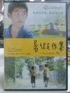 挖寶二手片-0B04-147-正版DVD-華語【暑假作業】-張作驥(直購價)