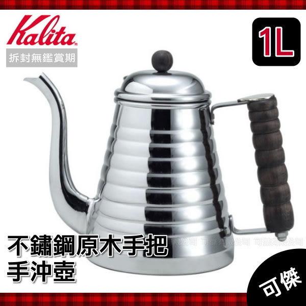 可傑 KALITA 不鏽鋼 原木手把 波紋 手沖壺 細口壺 1.0L一般家用、營業用皆宜 細口壼嘴設計