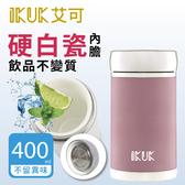 IKUK艾可 真空雙層內陶瓷保溫杯超商中熱拿400ML-粉紅色 IKTI-400PK