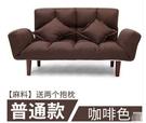 現代小戶型懶人沙發床可折疊可拆洗雙人榻榻米休閑臥室沙發(主圖款#普通】麻料 咖啡色)