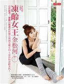 (二手書)凍齡女王金松河:這樣思考、運動和保養就能擁有韓國美魔女的S身形和逆齡..