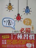 【書寶二手書T8/進修考試_ONZ】上榜生必備的17種習慣_常揚、林嵩