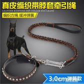 中型大型犬狗狗牽引繩帶金毛拉布拉多牛皮項圈遛狗繩子狗鍊子用品 溫暖享家