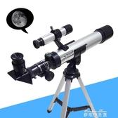 入門者高倍學生天文望遠鏡專業高清尋星兒童成人深空觀星夜視 麥琪精品屋