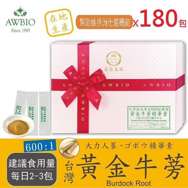 600:1台灣黃金牛蒡精華素共180包(3盒)【美陸生技AWBIO】