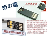 [富廉網] 迷你光控 超亮3LED 行動電源 鍵盤 節能USB小夜燈