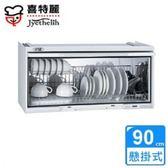 【喜特麗】JT-3690Q 懸掛式臭氧殺菌型烘碗機-白色(90CM)