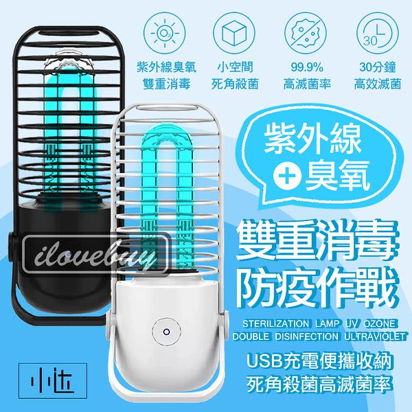 【小米系列】小達殺菌消毒燈 UVC紫外線 臭氧 小型家用 辦公室殺毒 可防疫 安全防護 除臭