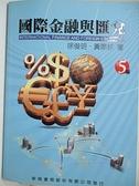 【書寶二手書T4/大學商學_J7T】國際金融與匯兌_5/e_徐俊明