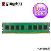 【Kingston 金士頓】DDR4 2400 8G 桌上型記憶體 (KVR24N17S8/8)