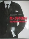 【書寶二手書T9/美容_WGI】男人穿衣聖經_金.強生.葛羅絲