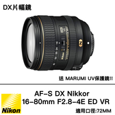 登錄送$1000 NIKON AF-S DX NIKKOR 16-80mm f/2.8-4 E ED VR  買再送Marumi 保護鏡  國祥公司貨