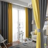 窗簾 遮光窗簾簡約現代臥室飄窗新款棉麻風客廳撞色拼接窗簾布【免運直出】