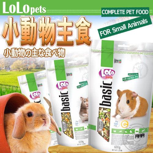 【培菓幸福寵物專營店】波蘭LOLO》營養滿分小動物主食600g (3種配方)