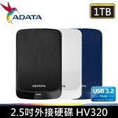 【免運費+贈收納包】ADATA 威剛 1TB 外接硬碟 行動硬碟 2.5吋 USB 3.2 HV320 行動硬碟X1 【1212特販】