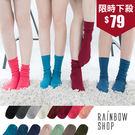 現貨+預購-素面基本羅紋中長襪-M-Rainbow Shop【A40-04088】