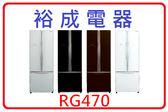 【高雄裕成電器】HITACHI日立變頻原裝進口483公升三門對開琉璃面電冰箱 RG470