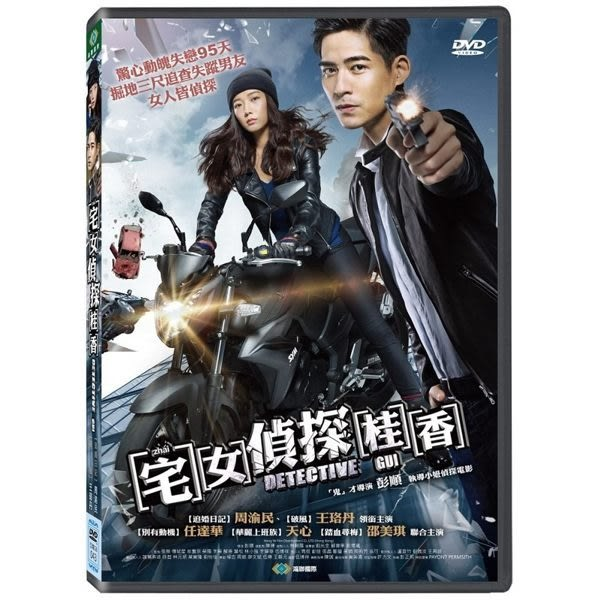 宅女偵探桂香 DVD (購潮8) 4711162694865