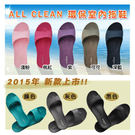 台灣製 環保拖鞋(3入)-ALL CLE...