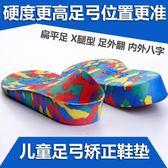 (百貨週年慶)鞋墊兒童扁平足矯正鞋墊內外八字支撐墊足弓墊后跟足外翻X腿機能鞋墊